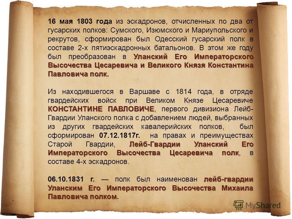 Лейб-Гвардии Уланский ЕЁ ВЕЛИЧЕСТВА полк был создан 16 мая 1651 г. 1805 году 1807 году. Принадлежал к элитным частям Русской Императорской Армии. Отличился в сражениях с наполеоновской армией под Аустерлицем в 1805 году (Битва под Аустерлицем) и Фрид