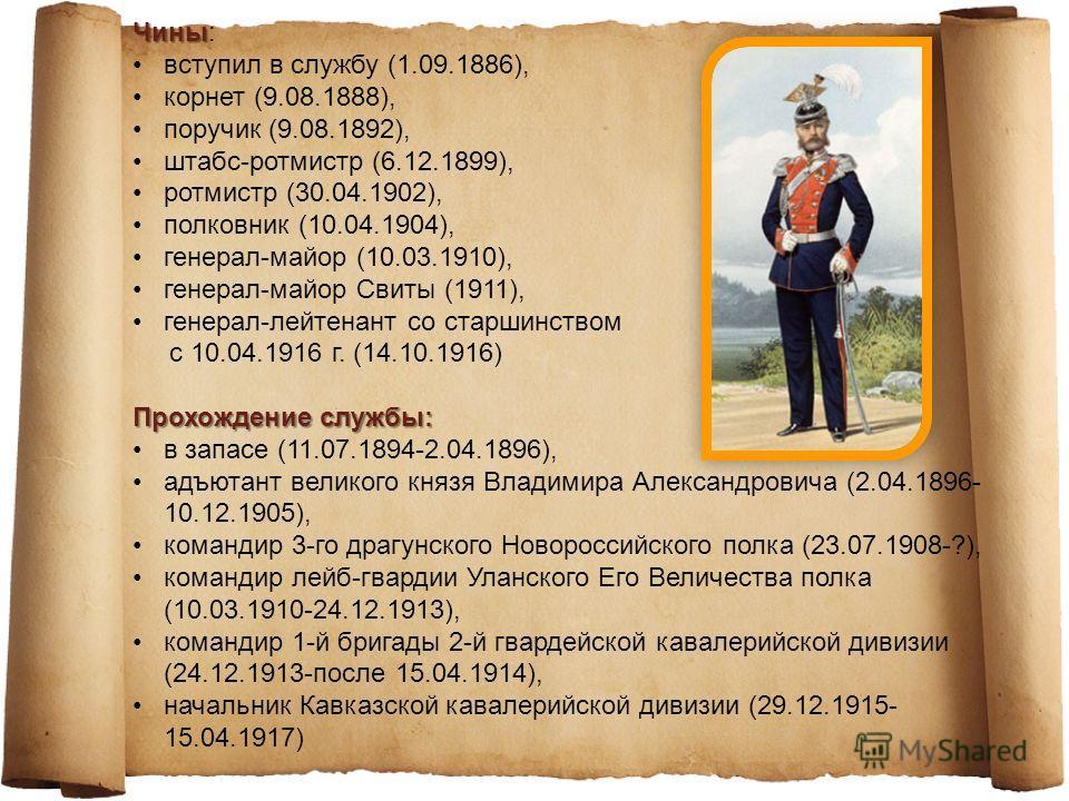 Русский генерал, участник Белого движения, член МОК. Крупнейший землевладелец России (в 1916 году ему принадлежало 372,8 тысяч десятин земли). По окончании Пажеского Его Императорского Величества корпуса в 1887 году произведён в корнеты и выпущен в Л