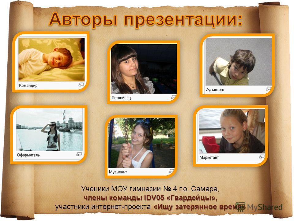 1.http://www.imha.ru/knowledge_base/base- 11/1144524378-lejjb-gvardii-ulanskijj-ego-velichestva- polk.htmlhttp://www.imha.ru/knowledge_base/base- 11/1144524378-lejjb-gvardii-ulanskijj-ego-velichestva- polk.html 2.http://www.imha.ru/knowledge_base/bas