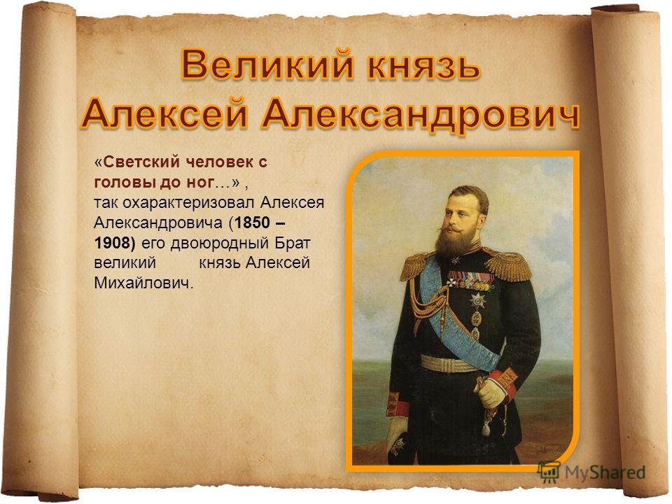 Великий князь АЛЕКСЕЙ АЛЕКСАНДРОВИЧ АЛЕКСЕЙ АЛЕКСАНДРОВИЧ, с 1853 г. Мая 20 по 1908 г. Ноября 1. Великий князь КОНСТАНТИН НИКОЛАЕВИЧ КОНСТАНТИН НИКОЛАЕВИЧ, с 1863 р. Мая 2 по 1892 г. Января 18.