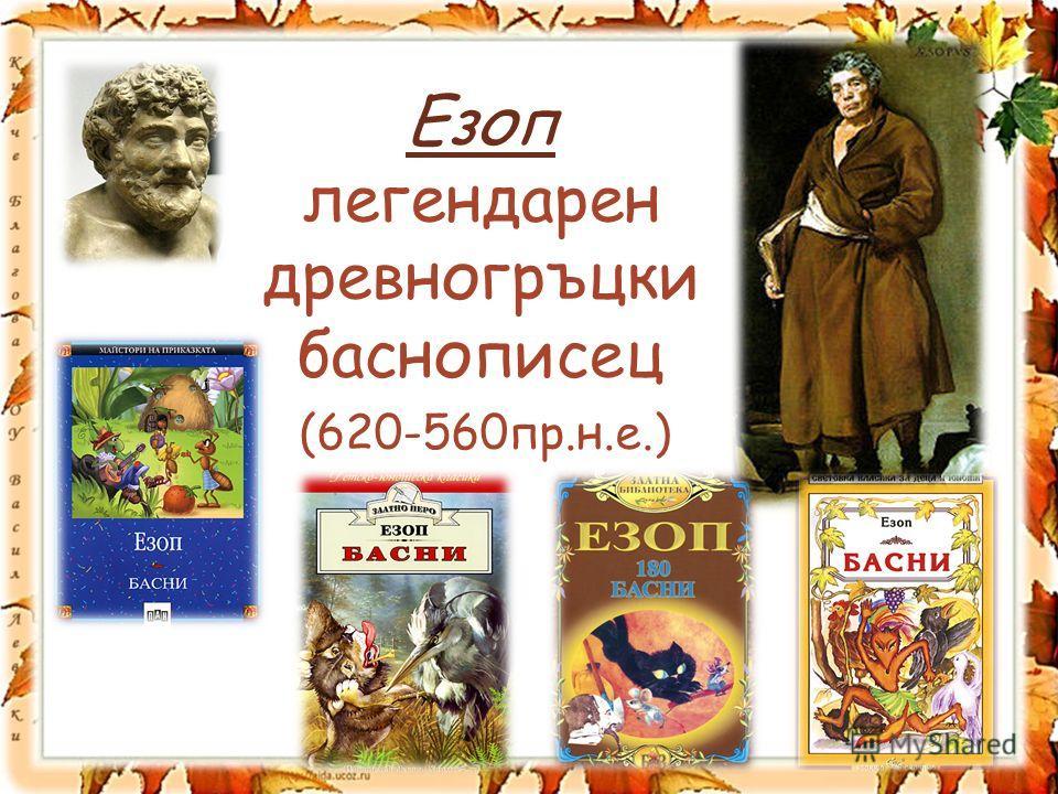 Езоп легендарен древногръцки баснописец (620-560пр.н.е.)