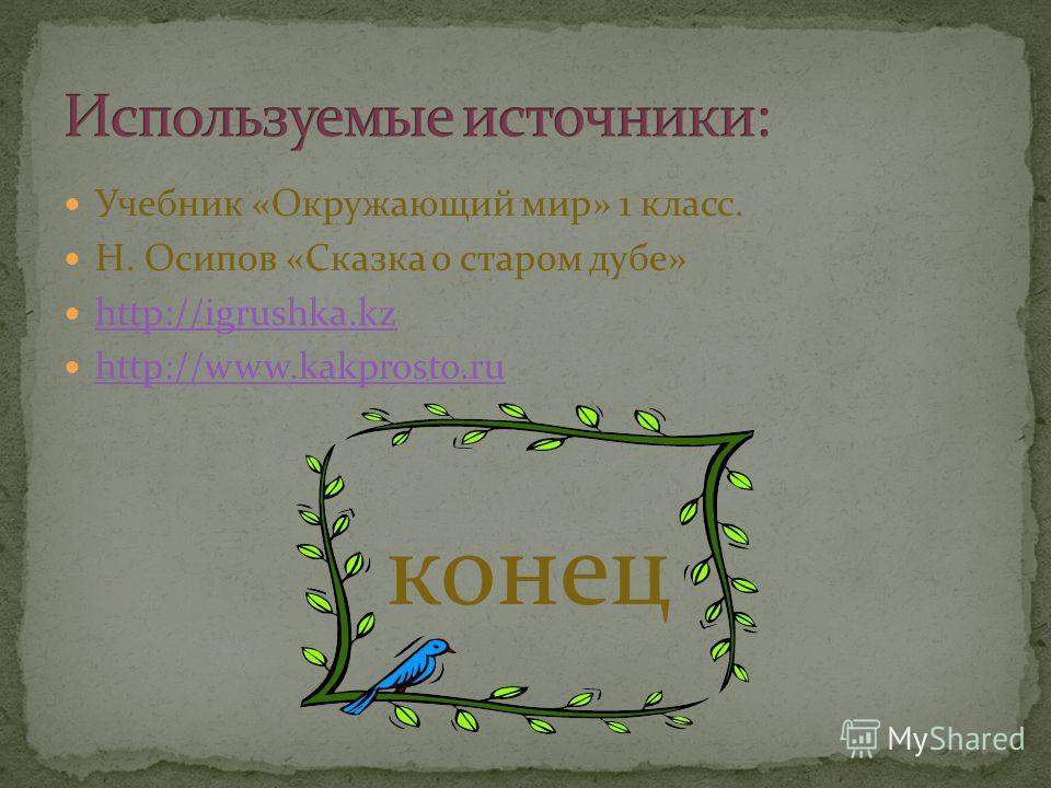 Учебник «Окружающий мир» 1 класс. Н. Осипов «Сказка о старом дубе» http://igrushka.kz http://www.kakprosto.ru конец