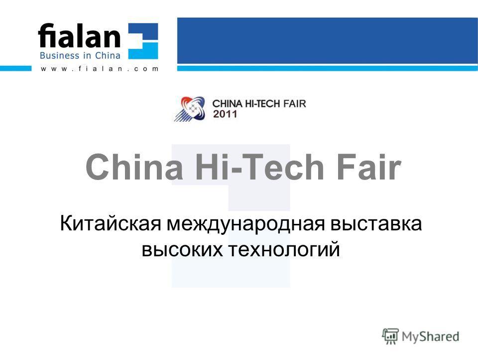 China Hi-Tech Fair Китайская международная выставка высоких технологий