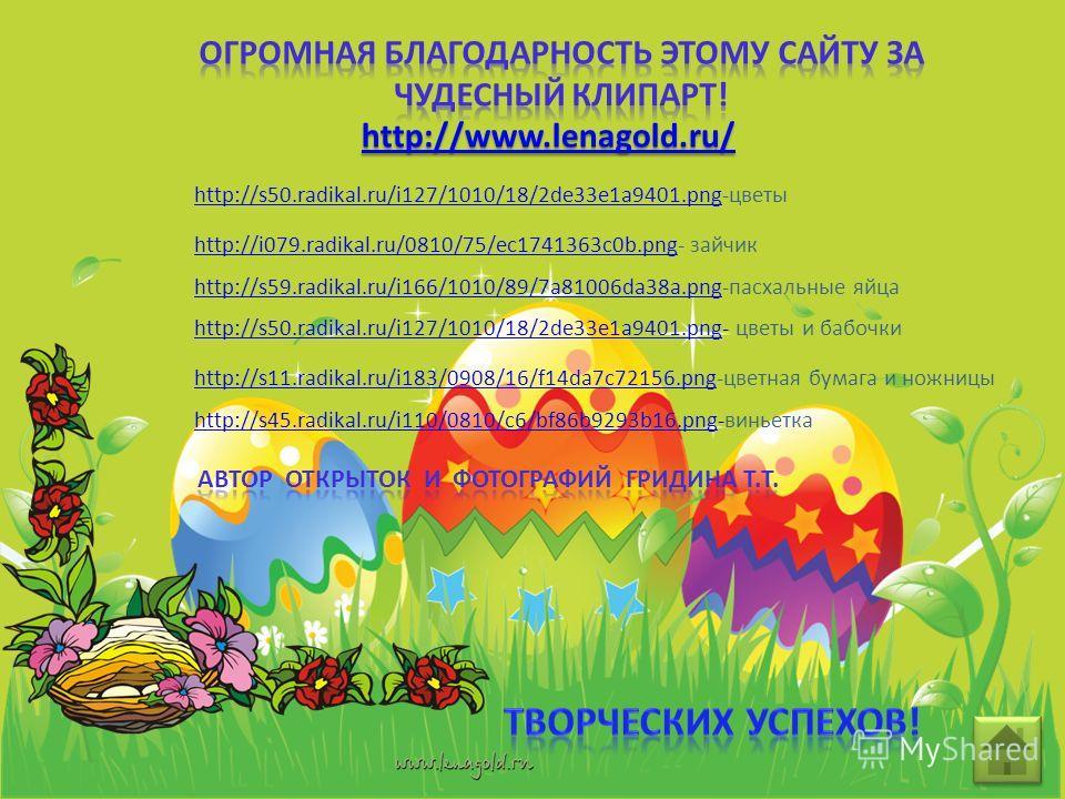 http://www.lenagold.ru/ http://s50.radikal.ru/i127/1010/18/2de33e1a9401.pnghttp://s50.radikal.ru/i127/1010/18/2de33e1a9401.png-цветы http://i079.radikal.ru/0810/75/ec1741363c0b.pnghttp://i079.radikal.ru/0810/75/ec1741363c0b.png- зайчик http://s59.rad