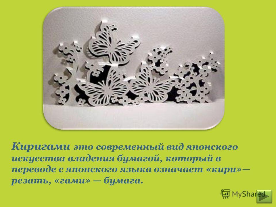 Киригами это современный вид японского искусства владения бумагой, который в переводе с японского языка означает «кири» резать, «гами» бумага.