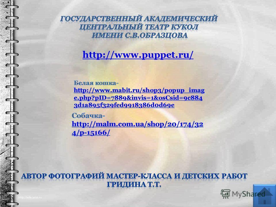 http://www.puppet.ru/