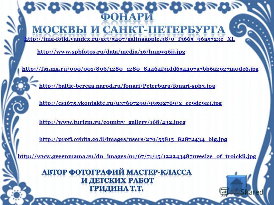 http://img-fotki.yandex.ru/get/5407/galinaapple.38/0_f3665_96a5723e_XL http://www.spbfotos.ru/data/media/16/hnnwq6jj.jpg http://fs1.mg.ru/000/001/806/1280_1280_84464f31dd654407a7bb6a29271a0de6.jpg http://baltic-berega.narod.ru/fonari/Peterburg/fonari