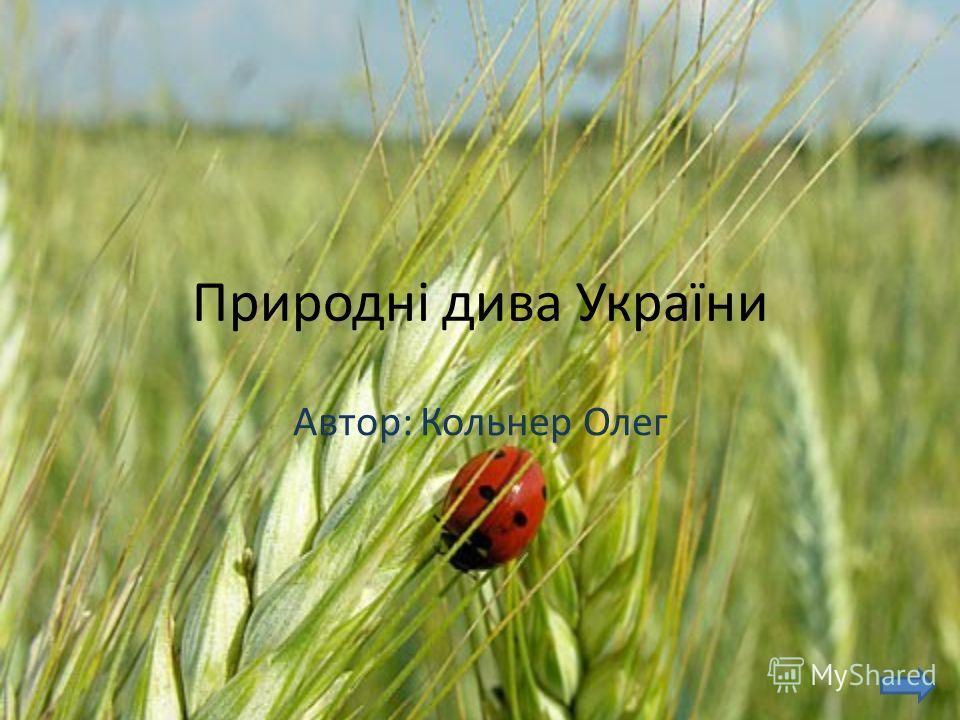 Природні дива України Автор: Кольнер Олег