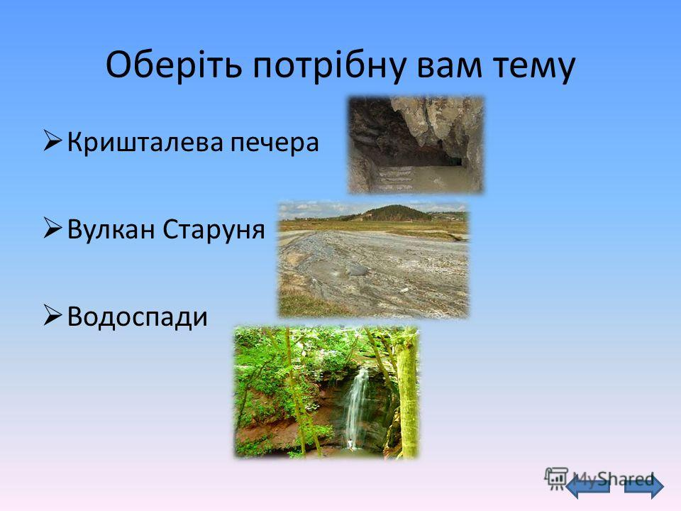 Оберіть потрібну вам тему Кришталева печера Вулкан Старуня Водоспади