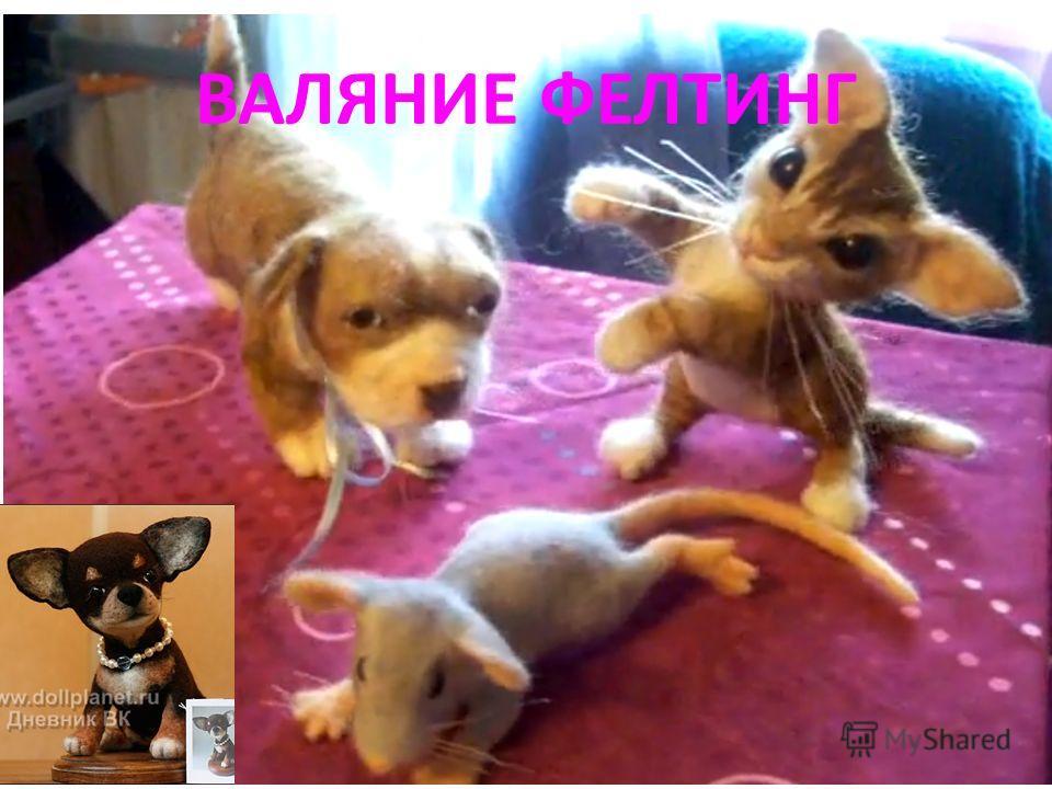 ВАЛЯНИЕ ФЕЛТИНГ