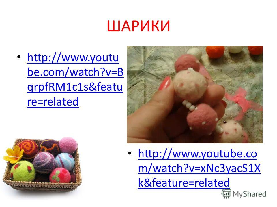 ШАРИКИ http://www.youtu be.com/watch?v=B qrpfRM1c1s&featu re=related http://www.youtu be.com/watch?v=B qrpfRM1c1s&featu re=related http://www.youtube.co m/watch?v=xNc3yacS1X k&feature=related http://www.youtube.co m/watch?v=xNc3yacS1X k&feature=relat