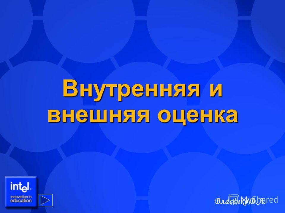 Внутренняя и внешняя оценка Власенко В.А.