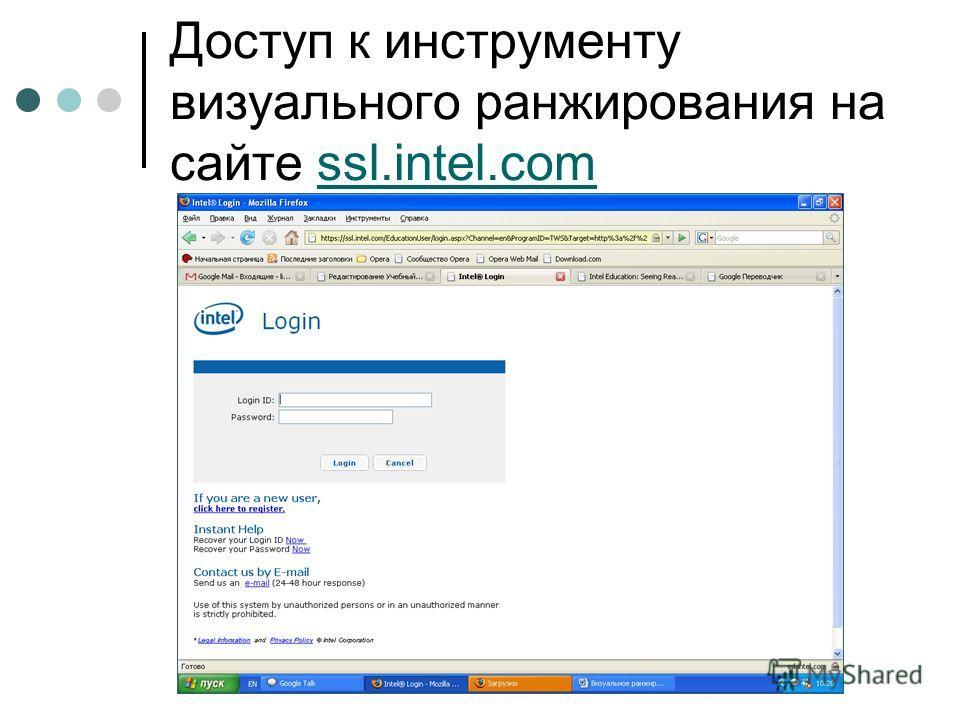Доступ к инструменту визуального ранжирования на сайте ssl.intel.comssl.intel.com