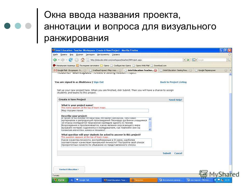Окна ввода названия проекта, аннотации и вопроса для визуального ранжирования