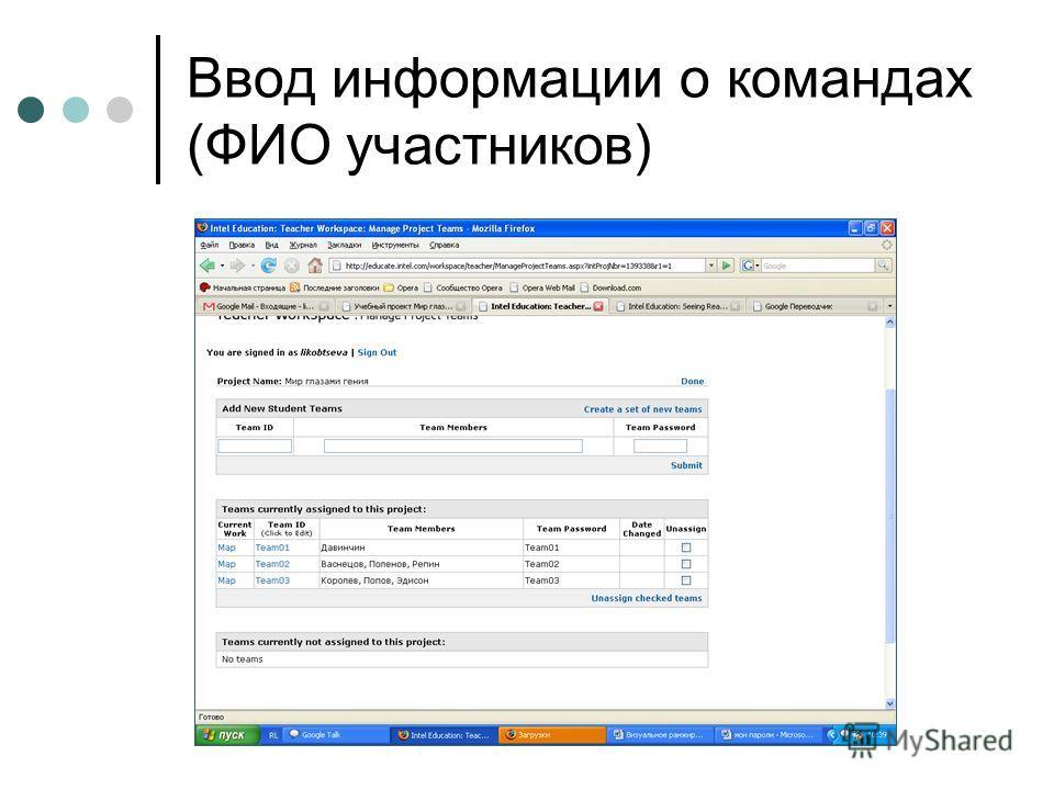 Ввод информации о командах (ФИО участников)