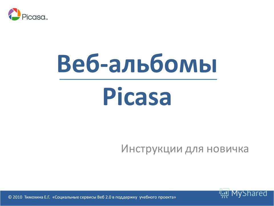 Инструкции для новичка Веб-альбомы Picasa