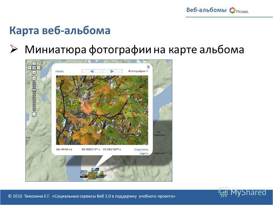 Веб-альбомы Карта веб-альбома Миниатюра фотографии на карте альбома