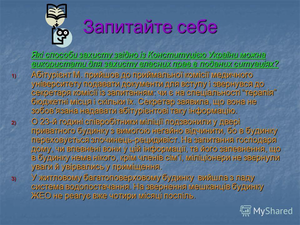Виконаємо разом… Обєднайтеся в групи. Упродовж 7–8 хвилин прочитайте й проаналізуйте по чотири статті Конституції України (29-32, 33-36, 37-40, 41-44, 45-48, 49-52, 53, 55, 56, 59). Визначте, які гарантії захисту прав людини надано цими статтями гром