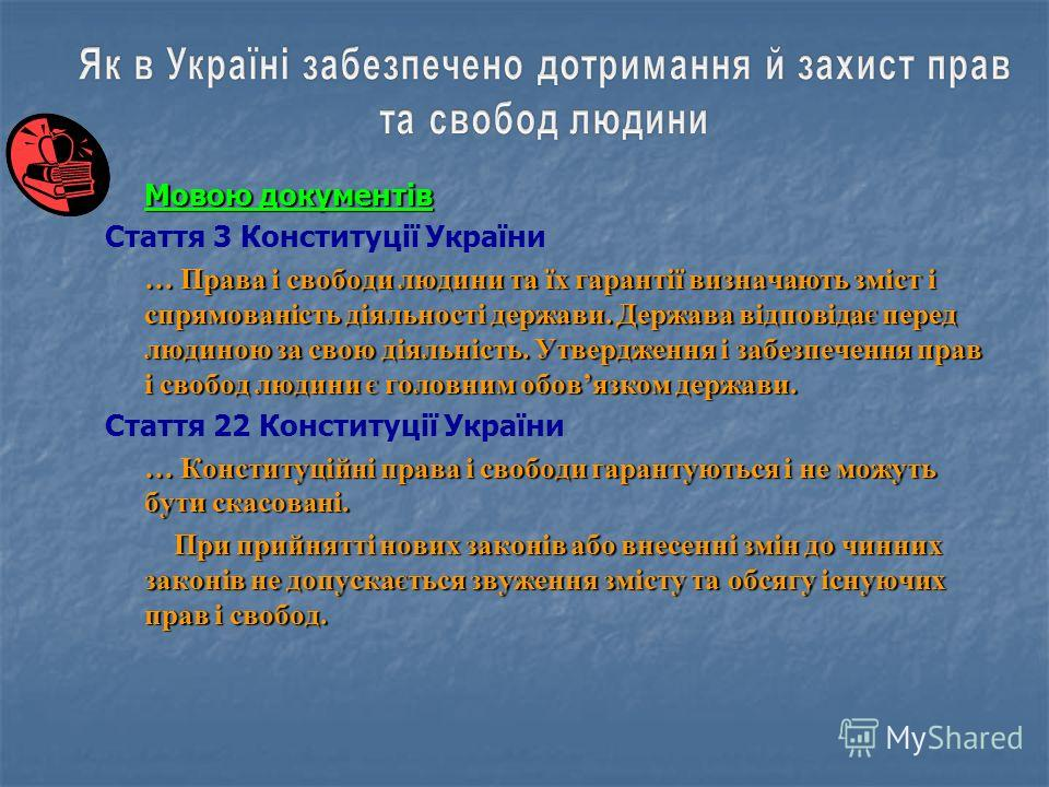 Виконаємо разом… Пригадайте, які права і свободи людини закріплено в Загальній декларації прав людини. А в Конституції України? Працюючи у парах із текстом Конституції України, заповніть таблицю. Пригадайте, які права і свободи людини закріплено в За