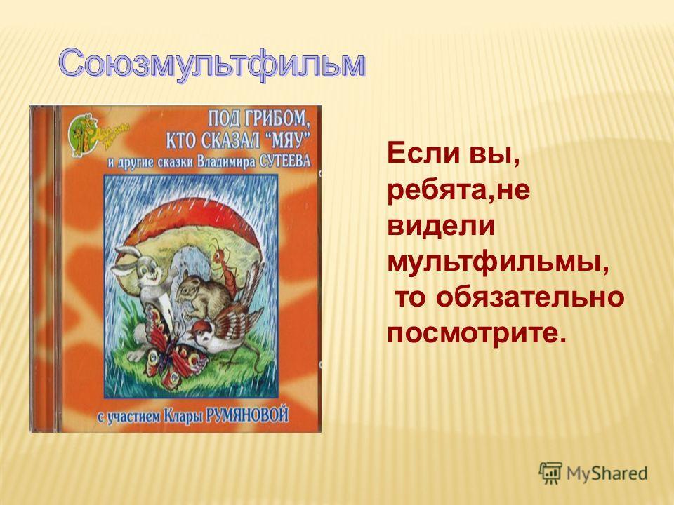 Скачать Сказки Сутеева мультфильм