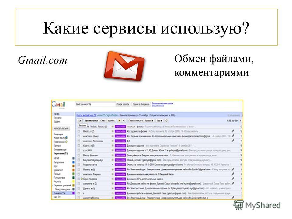 Какие сервисы использую? Gmail.com Обмен файлами, комментариями