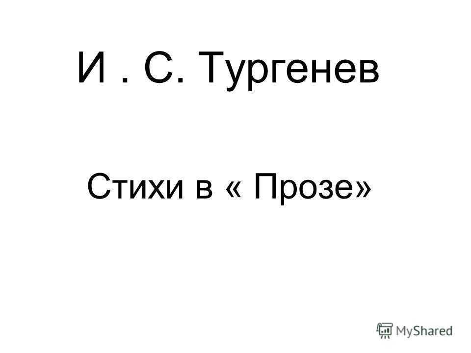 И. С. Тургенев Стихи в « Прозе»