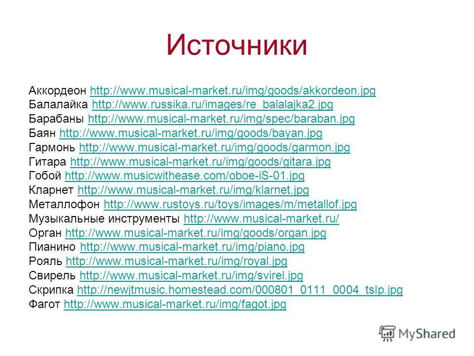 Источники Аккордеон http://www.musical-market.ru/img/goods/akkordeon.jpghttp://www.musical-market.ru/img/goods/akkordeon.jpg Балалайка http://www.russika.ru/images/re_balalajka2.jpghttp://www.russika.ru/images/re_balalajka2.jpg Барабаны http://www.mu