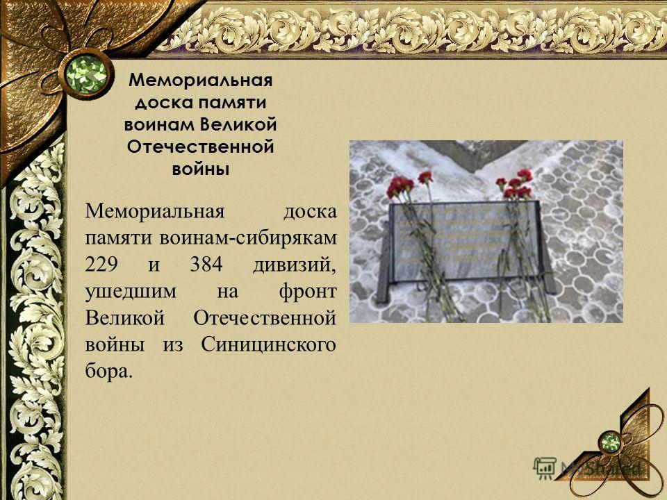 Мемориальная доска памяти воинам Великой Отечественной войны Мемориальная доска памяти воинам-сибирякам 229 и 384 дивизий, ушедшим на фронт Великой Отечественной войны из Синицинского бора.