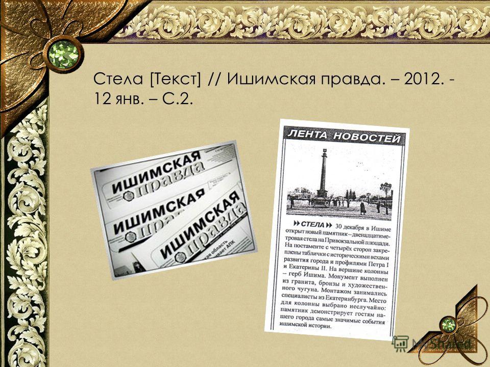 Стела [Текст] // Ишимская правда. – 2012. - 12 янв. – С.2.