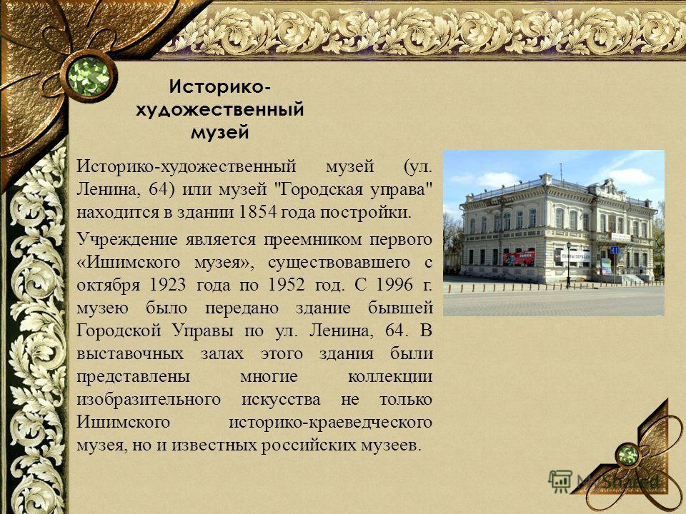 Историко- художественный музей Историко-художественный музей (ул. Ленина, 64) или музей