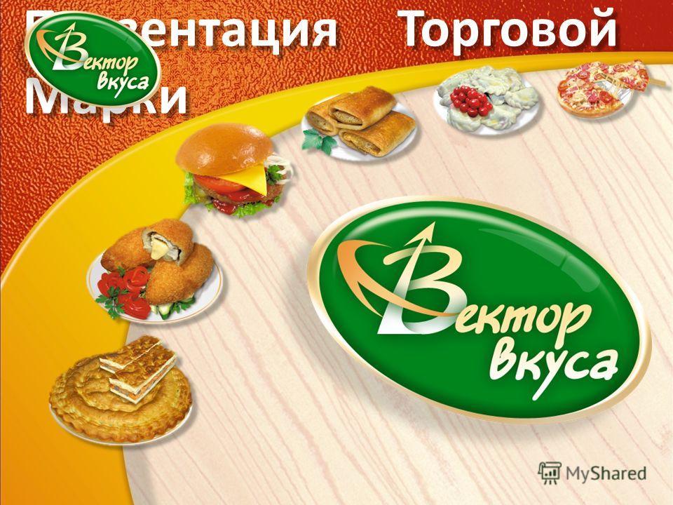 Презентация Торговой Марки