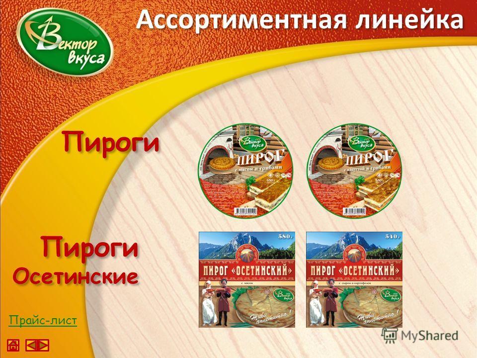 Ассортиментная линейка Пироги Осетинские Пироги Осетинские Прайс-лист