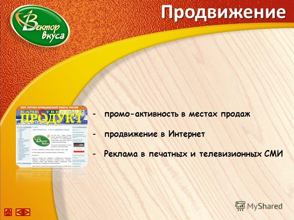 Продвижение -п-промо-активность в местах продаж -п-продвижение в Интернет -Р-Реклама в печатных и телевизионных СМИ