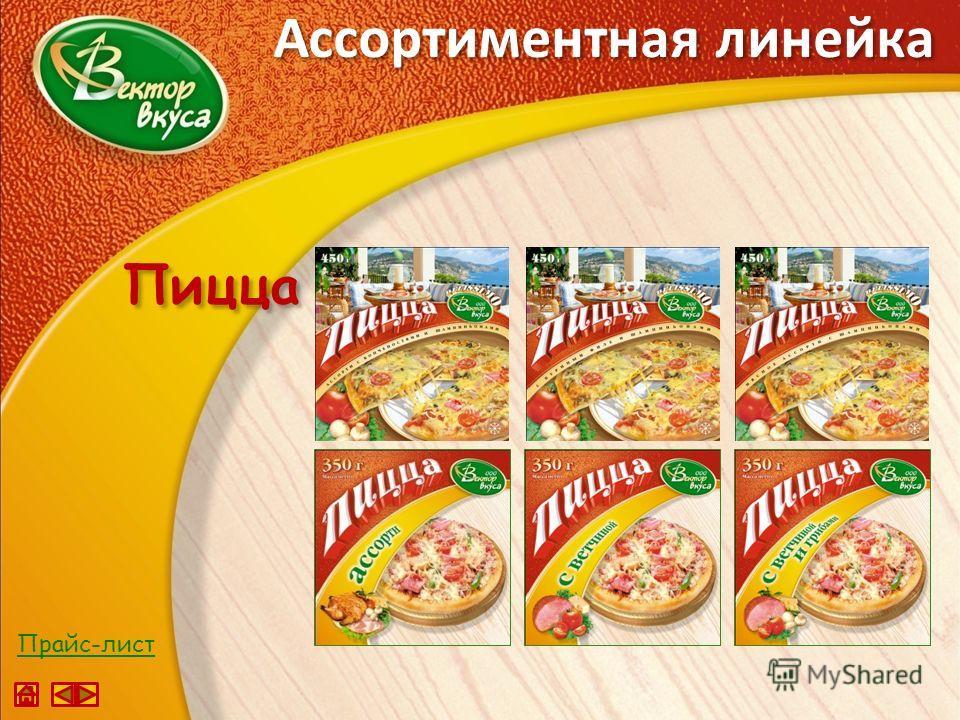 Ассортиментная линейка Пицца Прайс-лист