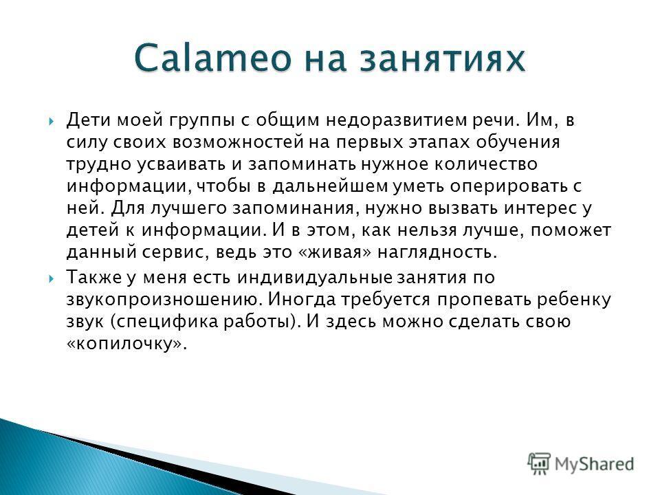 Сервис Calameo позволяет использовать способ публикации простой для использования, но с невероятно широкими возможностями. Можно публиковать презентации, журналы, брошюры, отчеты и многое другое. Это экономия времени и расходов на публикацию, печать,