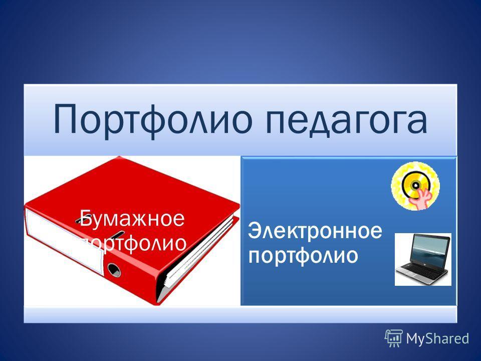 Портфолио педагога Бумажное портфолио Электронное портфолио