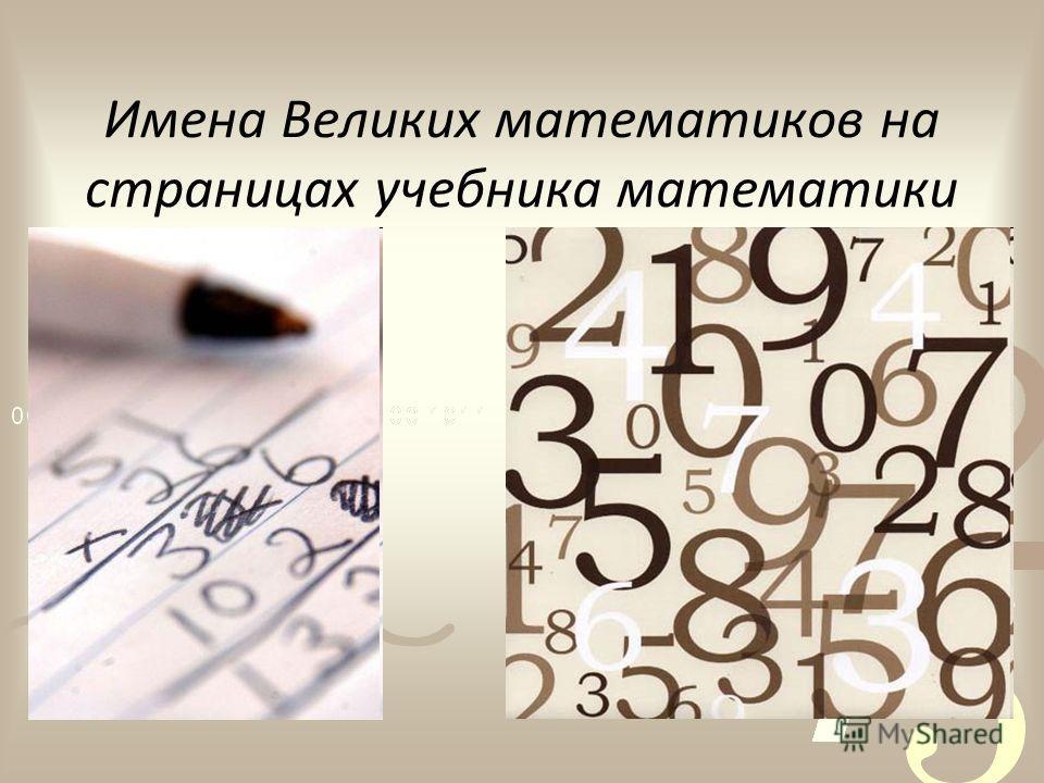 Имена Великих математиков на страницах учебника математики