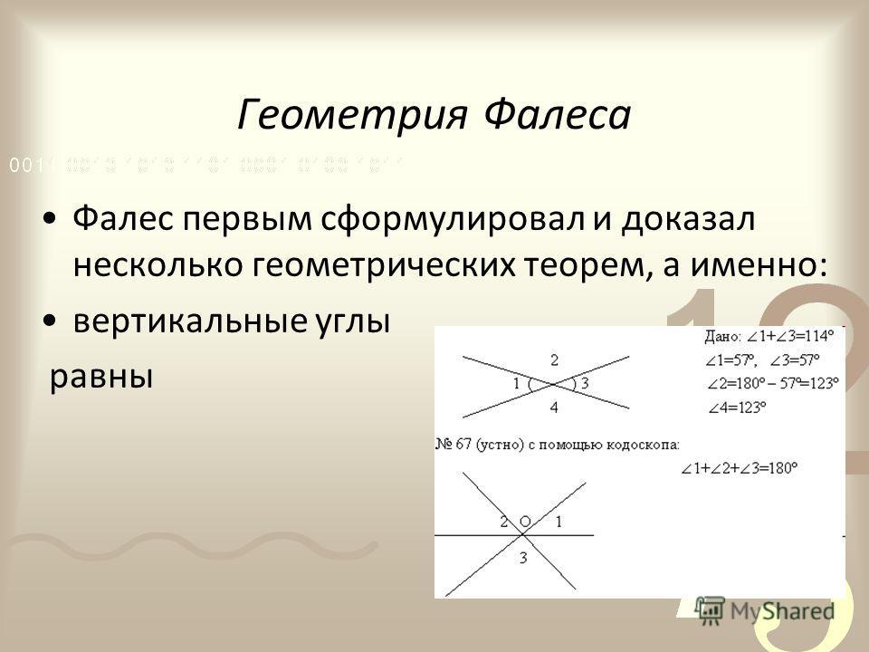 Геометрия Фалеса Фалес первым сформулировал и доказал несколько геометрических теорем, а именно: вертикальные углы равны
