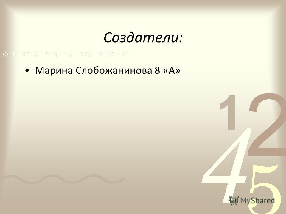 Создатели: Марина Слобожанинова 8 «А»