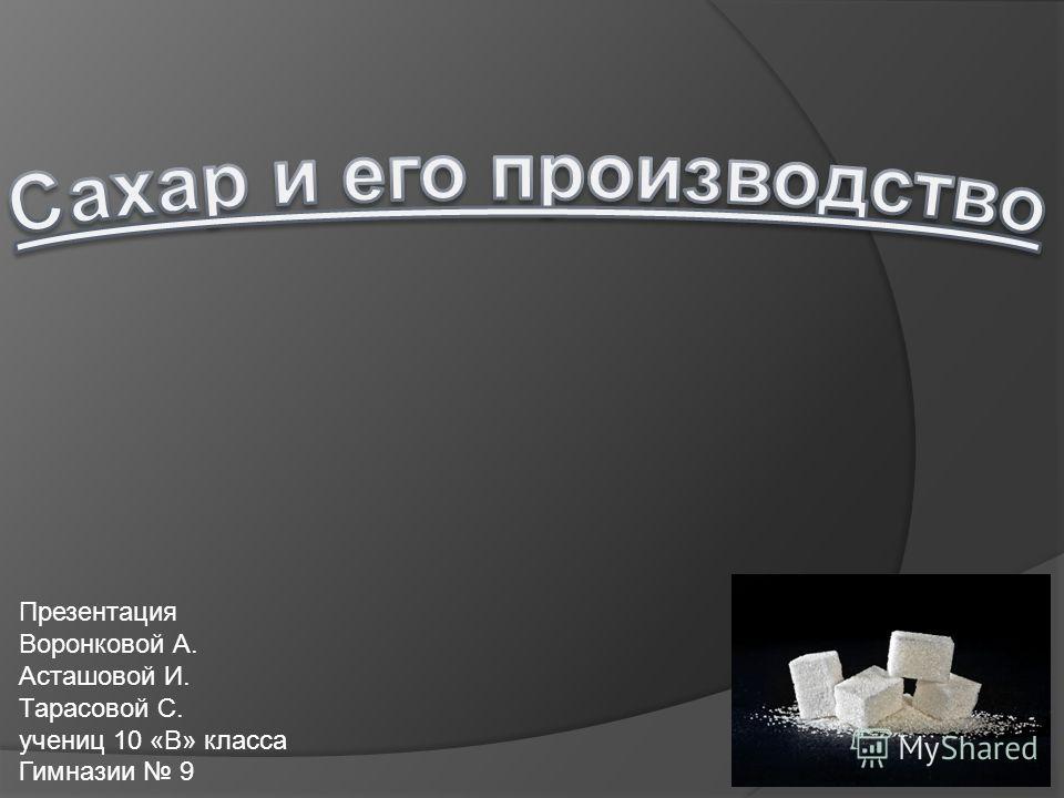 Презентация Воронковой А. Асташовой И. Тарасовой С. учениц 10 «В» класса Гимназии 9