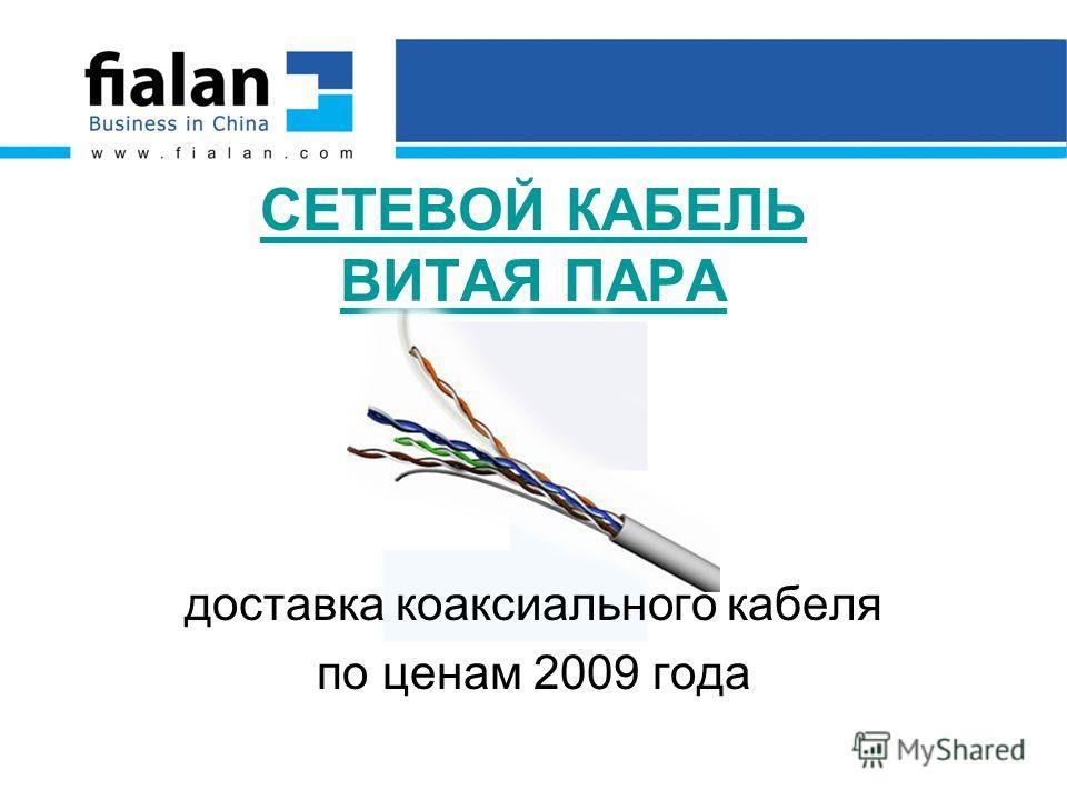 СЕТЕВОЙ КАБЕЛЬ ВИТАЯ ПАРА доставка коаксиального кабеля по ценам 2009 года