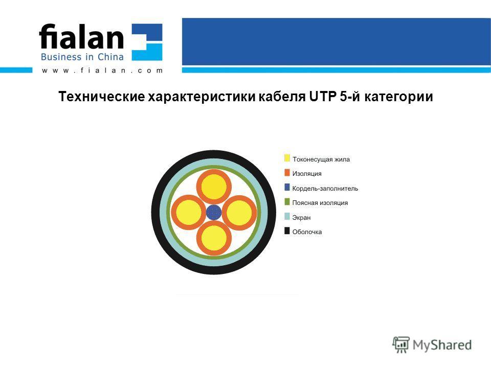 Технические характеристики кабеля UTP 5-й категории