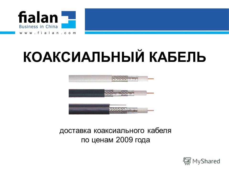 КОАКСИАЛЬНЫЙ КАБЕЛЬ доставка коаксиального кабеля по ценам 2009 года