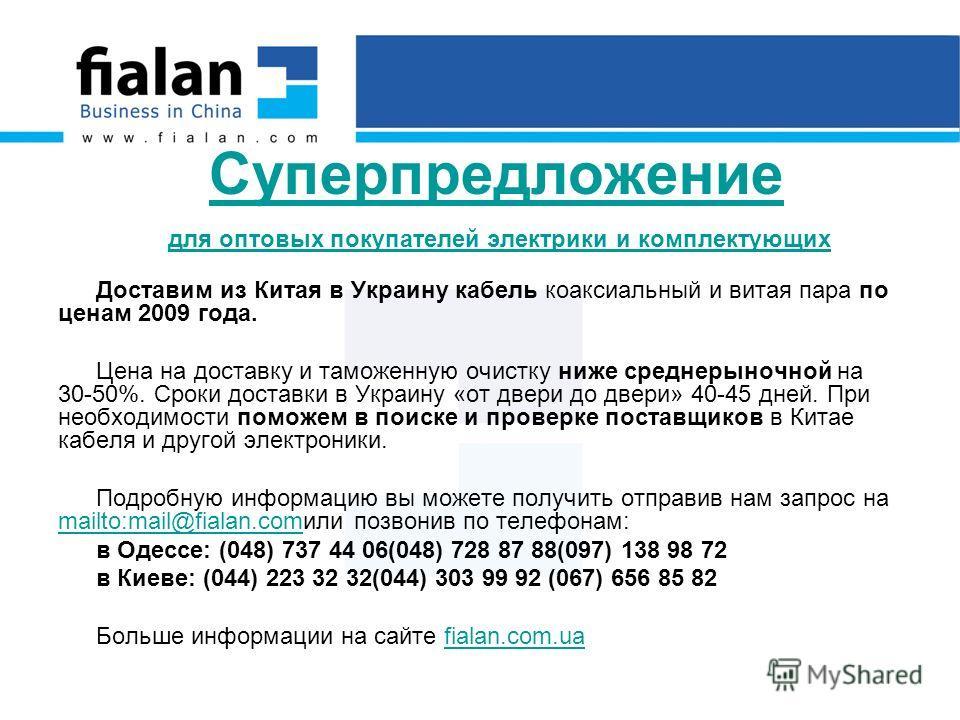 Суперпредложение для оптовых покупателей электрики и комплектующих Доставим из Китая в Украину кабель коаксиальный и витая пара по ценам 2009 года. Цена на доставку и таможенную очистку ниже среднерыночной на 30-50%. Сроки доставки в Украину «от двер