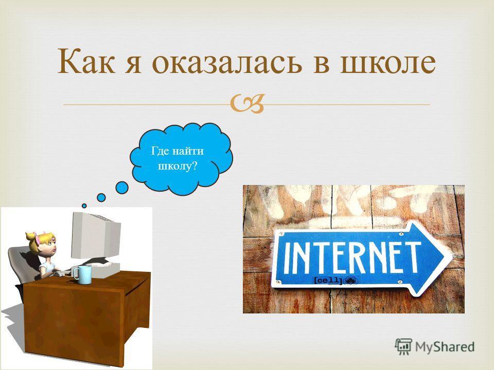 ДАВАЙТЕ ПОЗНАКОМИМСЯ E-mail: vershinina47@gmail.com Skype: vershiniha471 Зинаида Вершинина