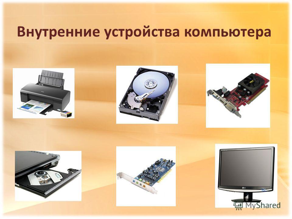 Внутренние устройства компьютера