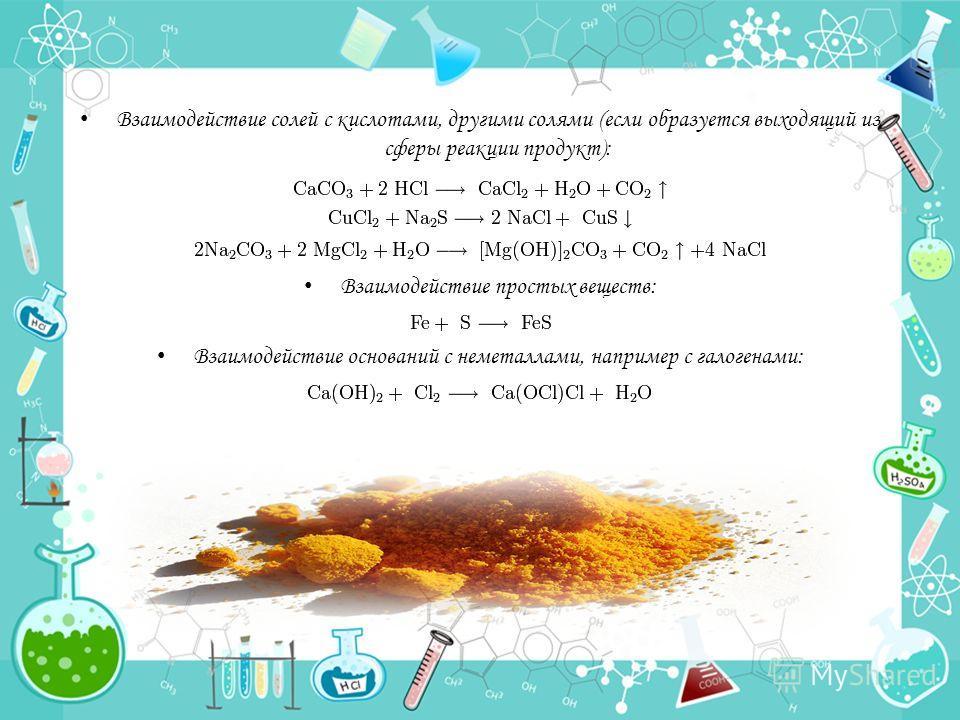 Взаимодействие солей c кислотами, другими солями (если образуется выходящий из сферы реакции продукт): Взаимодействие простых веществ: Взаимодействие оснований с неметаллами, например с галогенами: