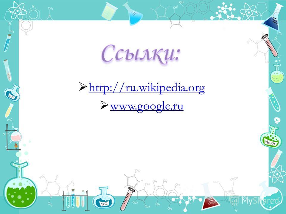 http://ru.wikipedia.org www.google.ru