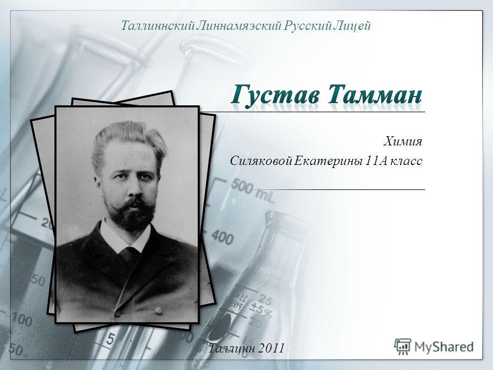 Химия Силяковой Екатерины 11А класс Таллиннский Линнамяэский Русский Лицей Таллинн 2011
