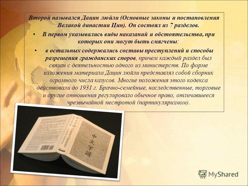 Второй назывался Дацин люйли (Основные законы и постановления Великой династии Цин). Он состоял из 7 разделов. В первом указывались виды наказаний и обстоятельства, при которых они могут быть смягчены; в остальных содержались составы преступлений и с